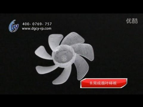 扇叶手板模型制作过程