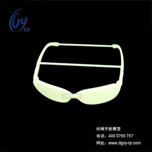 SLA激光快速成型制作眼镜手板